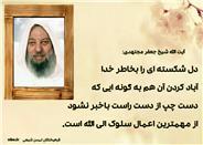 از مهمترین اعمال سلوک الی الله از نظر آیت الله مجتهدی