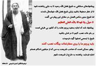 شیخ فضل الله نوری: باید پرچم ما را روى سفارتخانه بیگانه نصب کنند