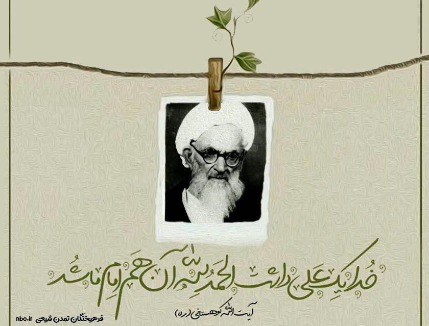 آیت الله شیخ محمد کوهستانی: خداوند تبارک و تعالی یک علی علیه السلام داشت الحمدالله، آن هم امام ما شد.