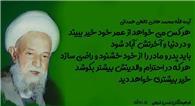 آیت الله محمد هادی تالهی همدانی: ر که در احترام والدینش بیشتر  بکوشد، خیر بیشتری خواهد دید.