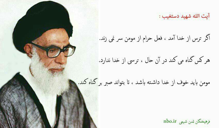شهید دستغیب: اگر ترس از خدا آمد، فعل حرام از مؤمن سر نمیزند...