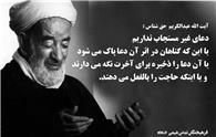 آیت الله عبدالکریم حق شناس: دعای غیر مستجاب نداریم...