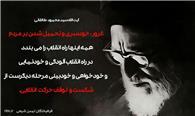 آیت الله سید محمود  طالقانی:  غرور، خودسری و تحمیلشدن بر مردم، همه اینها راه انقلاب را می بندد.