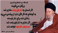 اگر الآن دارد از پيادهرو ميرود و اذان شد براي نماز بايستد... مستجاب الدعوه خواهد شد.