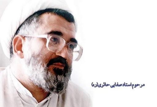 استاد شیخ علی صفائی حائری: انسان بعد از سالهای سال گرمی انگشتان حسین علیه السلام را احساس می کند.