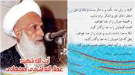 شهید اشرفی اصفهانی: عزت را از خدا بخواهید.