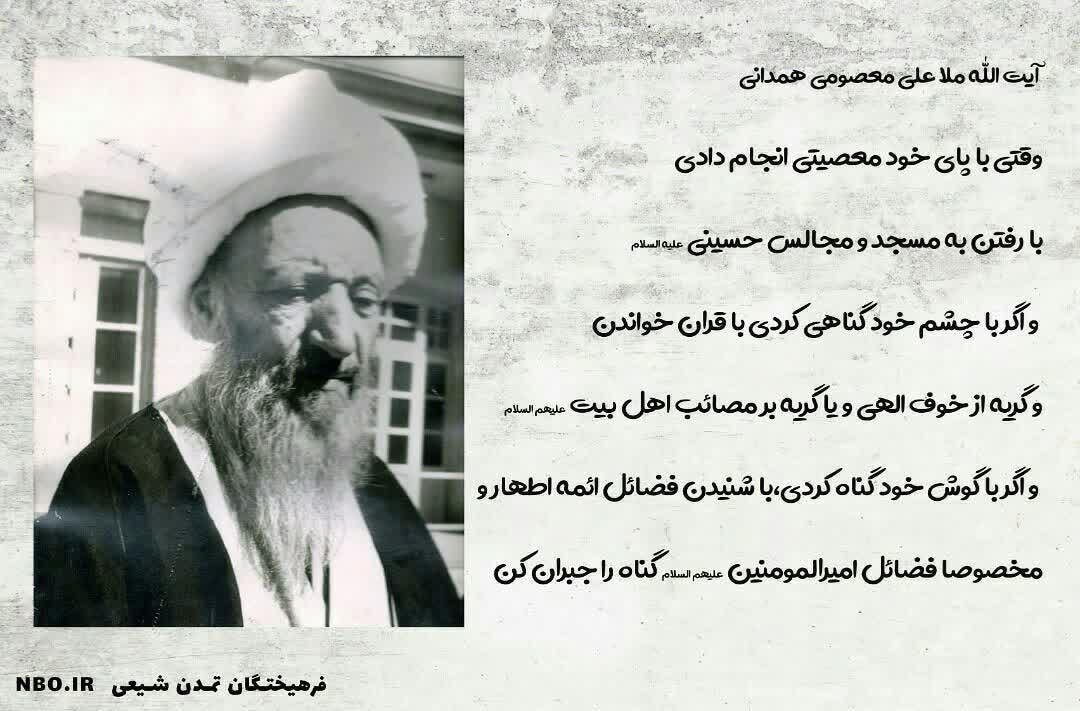 وقتی با پای خود معصیتی انجام دادی، با رفتن به مسجد و مجالس حسینی علیه السلام گناه را جبران کن.