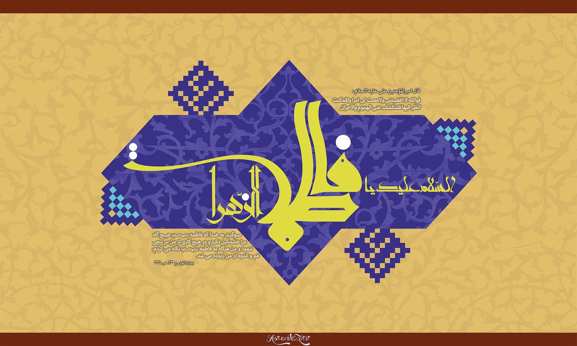 فضائل حضرت فاطمه زهرا (سلام الله علیها)